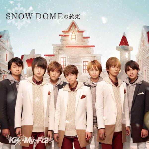 Kis-My-Ft2 (キスマイフットツー) 9thシングル『SNOW DOMEの約束/Luv Sick』(初回生産限定盤A) 高画質CDジャケット画像
