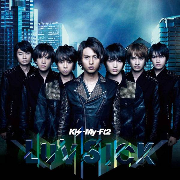 Kis-My-Ft2 (キスマイフットツー) 9thシングル『Luv Sick / SNOW DOMEの約束』(初回生産限定盤B) 高画質CDジャケット画像