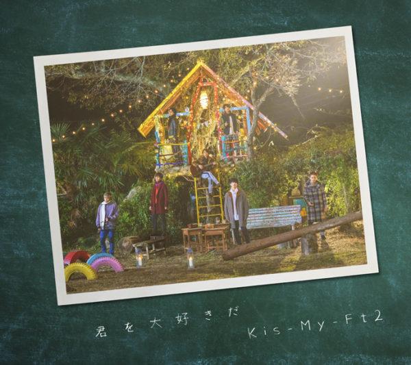 Kis-My-Ft2 (キスマイフットツー) 23rdシングル『君を大好きだ』(EXTRA盤) 高画質CDジャケット画像