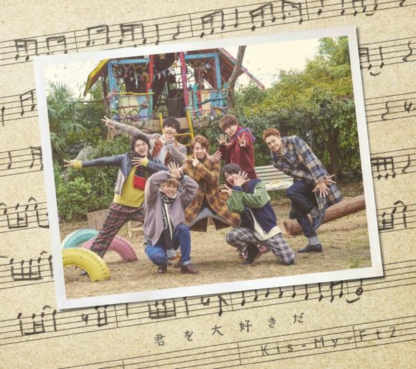 Kis-My-Ft2 (キスマイフットツー) 23rdシングル『君を大好きだ』(通常盤) 高画質CDジャケット画像