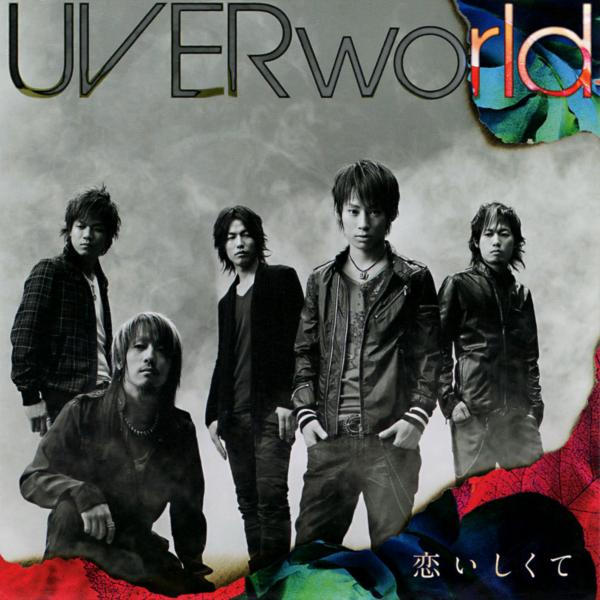 UVERworld (ウーバーワールド) 11thシングル『恋いしくて』(通常盤) 高画質CDジャケット画像
