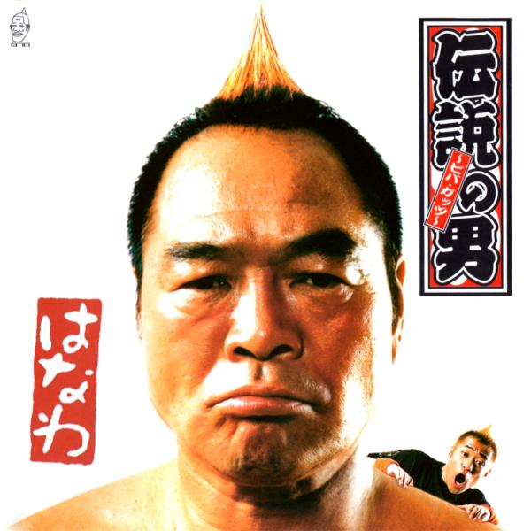 はなわ 2ndシングル『伝説の男 〜ビバ・ガッツ〜』(2004年6月30日発売) 高画質CDジャケット画像