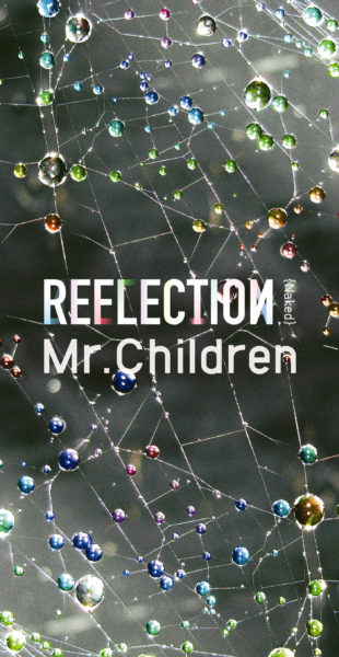 Mr.Children (ミスターチルドレン) 18thアルバム『REFLECTION {Naked}』(2015年6月4日発売) 高画質CDジャケット画像
