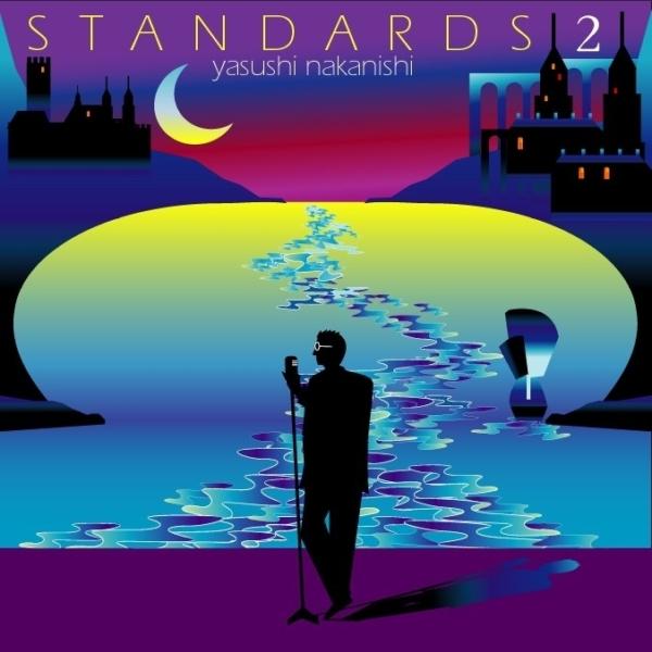 中西保志 (なかにしやすし) カバーアルバム『Standards2 (スタンダーズ2)』(2007年11月7日発売) 高画質CDジャケット画像