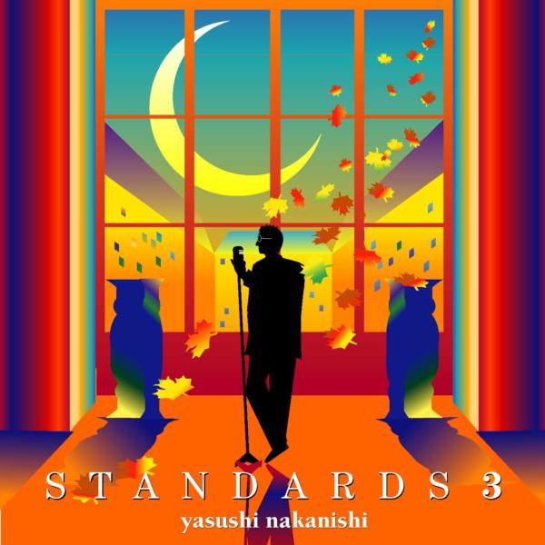 カバーアルバム『Standards3 (スタンダーズ3)』(2008年11月5日発売)