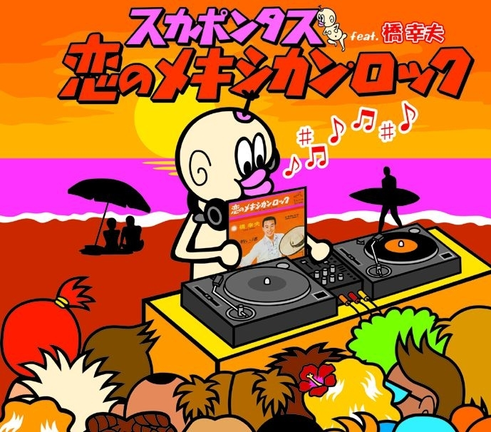 スカポンタス(SKAPONTAS) 3rdシングル『恋のメキシカン・ロック feat.橋幸夫』(2005年8月24日発売) 高画質CDジャケット画像