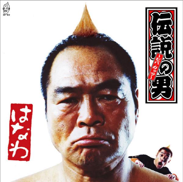 はなわ 2ndシングル『伝説の男 〜ビバ・ガッツ〜』高画質ジャケ写
