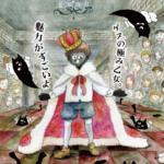 ゲスの極み乙女。メジャー1stアルバム『魅力がすごいよ』(2014年10月29日) 高画質CDジャケット画像