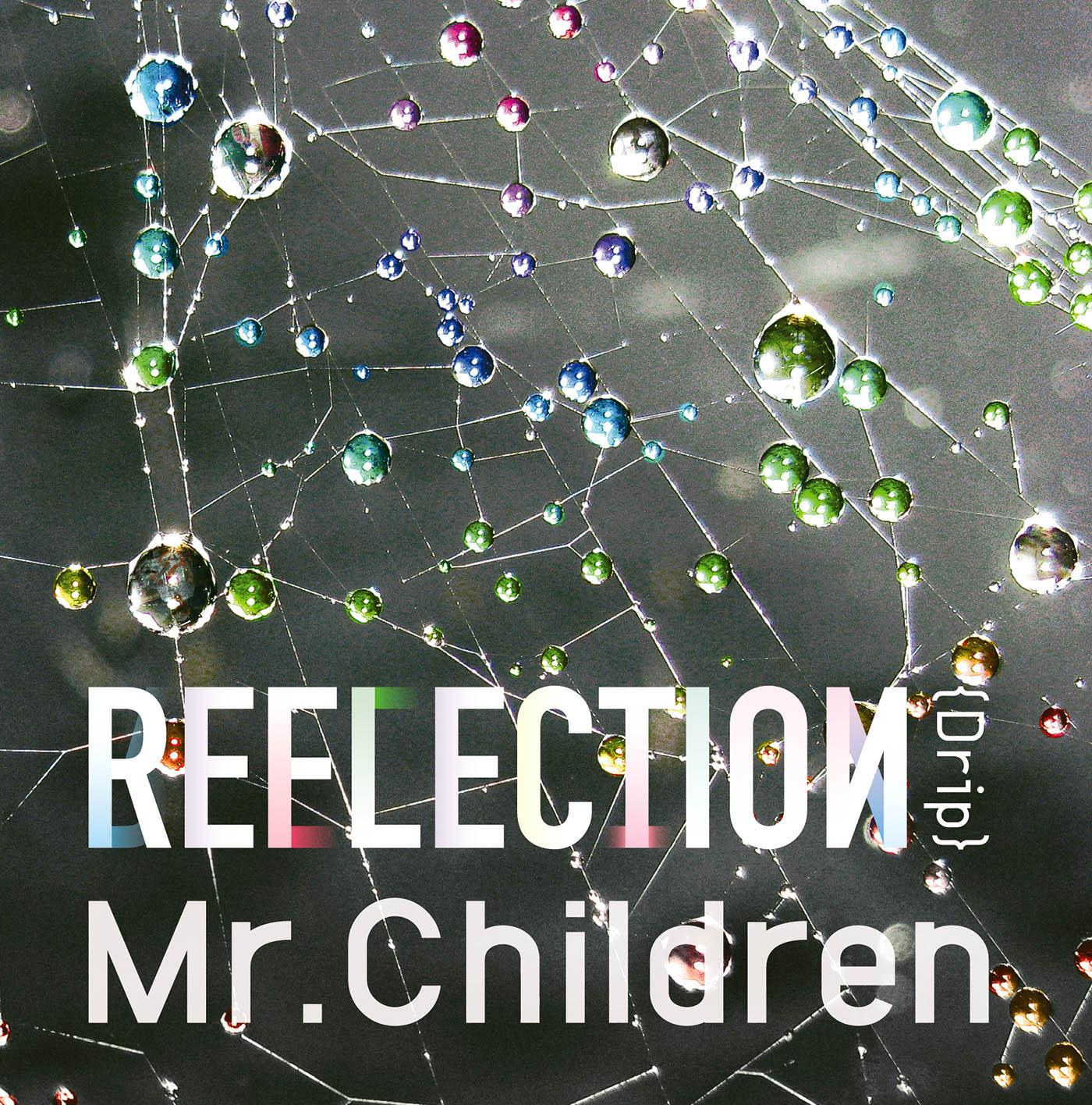 Mr.Children (ミスターチルドレン) 18thアルバム『REFLECTION { Drip}』(2015年6月4日発売) 高画質CDジャケット画像