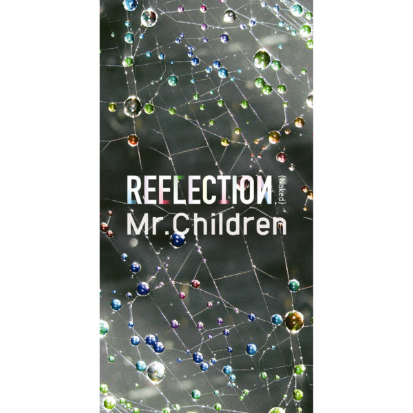 Mr.Children (ミスターチルドレン) 18thアルバム『REFLECTION {Naked}』(2015年6月4日発売) 高画質ジャケ写