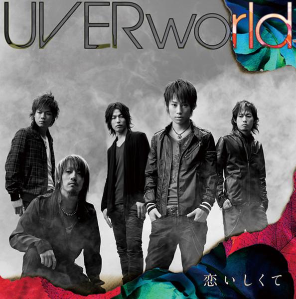 UVERworld (ウーバーワールド) 11thシングル『恋いしくて』高画質ジャケ写