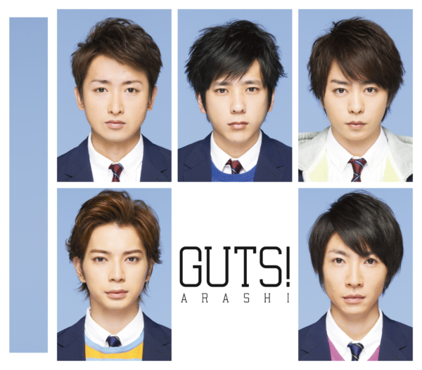 嵐 (あらし) 43rdシングル『GUTS ! (ガッツ)』(通常盤) 高画質CDジャケット画像