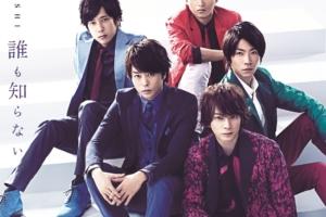 嵐 (あらし) 44thシングル『誰も知らない』 (初回限定盤) 高画質CDジャケット画像