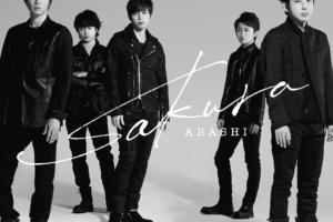 嵐 (あらし) 45thシングル『Sakura (サクラ)』(初回限定盤) 高画質CDジャケット画像