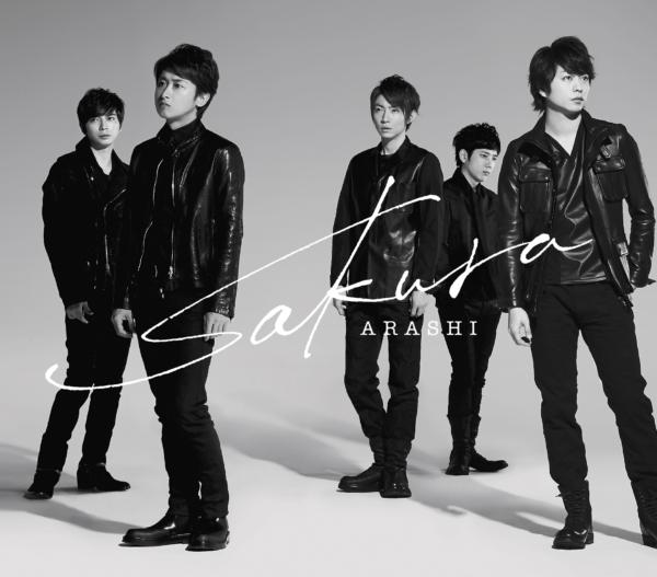 嵐 (あらし) 45thシングル『Sakura (サクラ)』(通常盤) 高画質CDジャケット画像