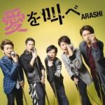 嵐 (あらし) 47thシングル『愛を叫べ』(初回限定盤) 高画質CDジャケット画像