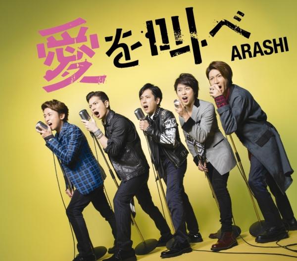嵐 (あらし) 47thシングル『愛を叫べ』(通常盤) 高画質CDジャケット画像