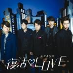 嵐 (あらし) 48thシングル『復活LOVE』(初回限定盤) 高画質CDジャケット画像