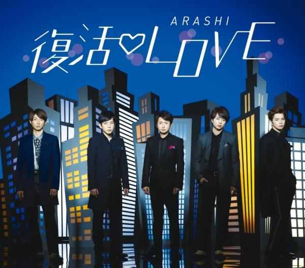 嵐 (あらし) 48thシングル『復活LOVE』(通常盤) 高画質CDジャケット画像