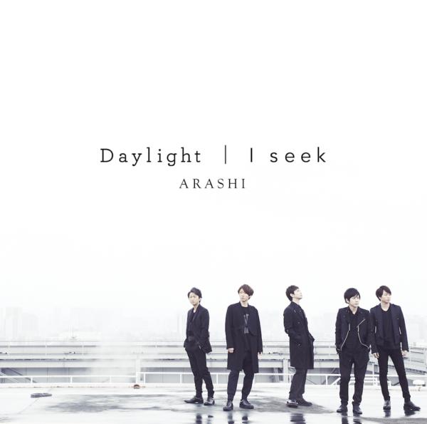 嵐 (あらし) 49thシングル『I seek / Daylight』( 初回限定盤②) 高画質CDジャケット画像