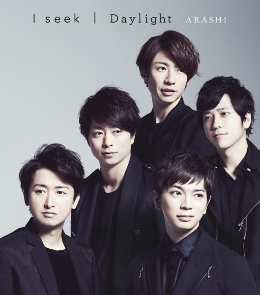 嵐 (あらし) 49thシングル『I seek / Daylight』(通常盤) 高画質CDジャケット画像