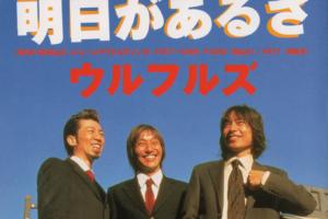 ウルフルズ 21stシングル『明日があるさ』(プロモ盤) 高画質CDジャケット画像