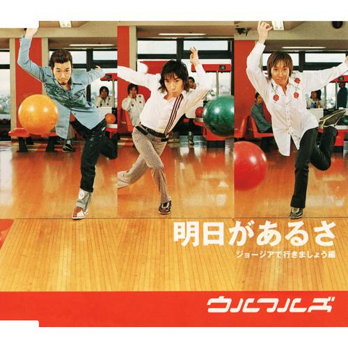 ウルフルズ 21stシングル『明日があるさ』(2001年2月16日発売) 高画質CDジャケット画像