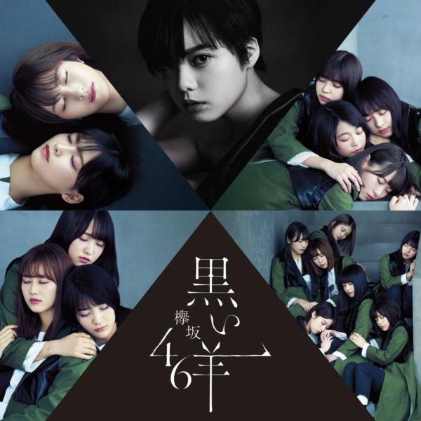 欅坂46 (けやきざか フォーティーシックス) 8thシングル『黒い羊』(Special Edition) 高画質CDジャケット画像
