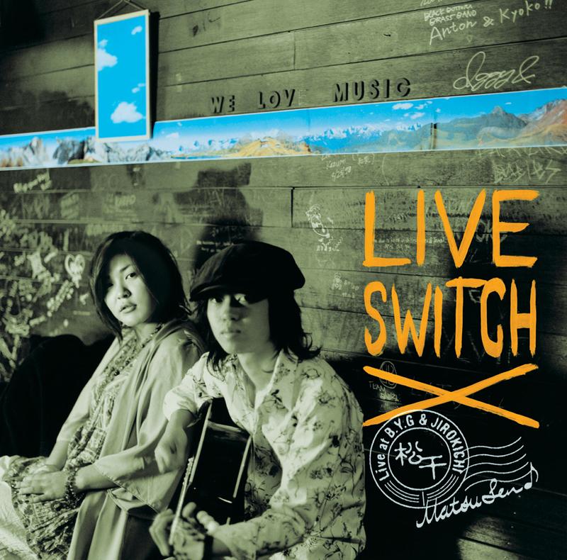 松千〜MATSUSEN〜 デビューアルバム『LIVE SWITCH (ライブ・スウィッチ)』(2005年6月22日発売) 高画質CDジャケット画像