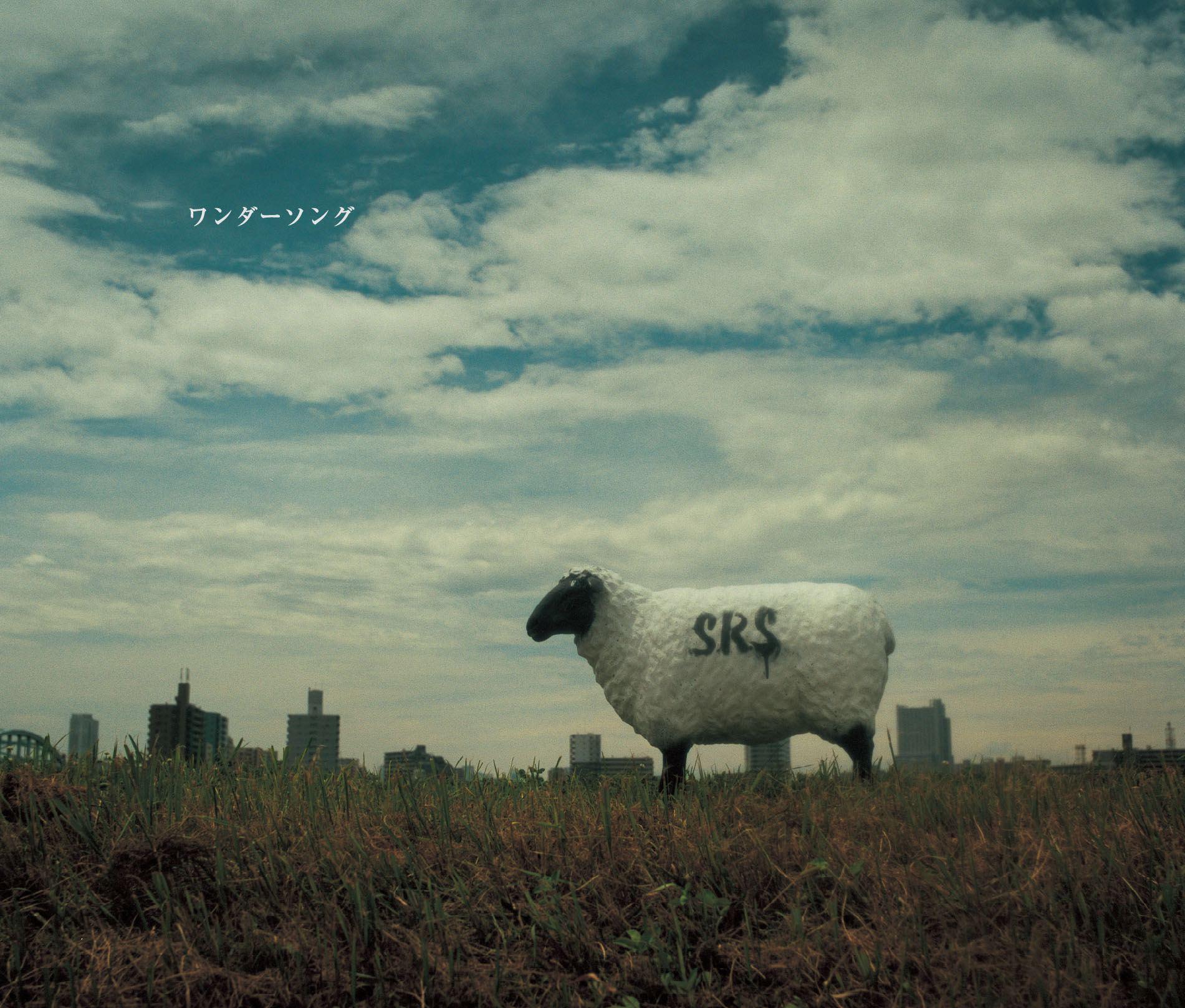 S. R. S (エスアールエス) 2ndシングル『ワンダーソング』(2009年9月9日発売) 高画質ジャケ写