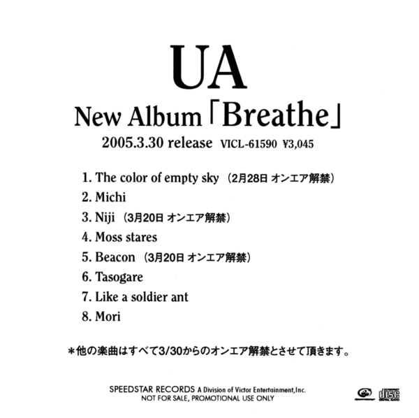 UA (ウーア) 6thアルバム『Breathe』(非売品CD-R) 高画質CDジャケット画像