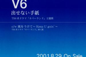 V6 (ブイシックス) 20thシングル『出せない手紙』(プロモ盤)高画質CDジャケット画像