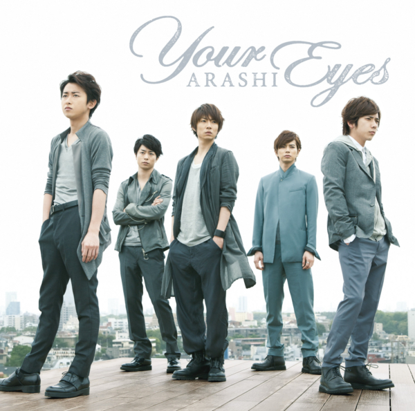 嵐 (あらし) 39thシングル『Your Eyes (ユア・アイズ)』(初回限定盤) 高画質CDジャケット画像