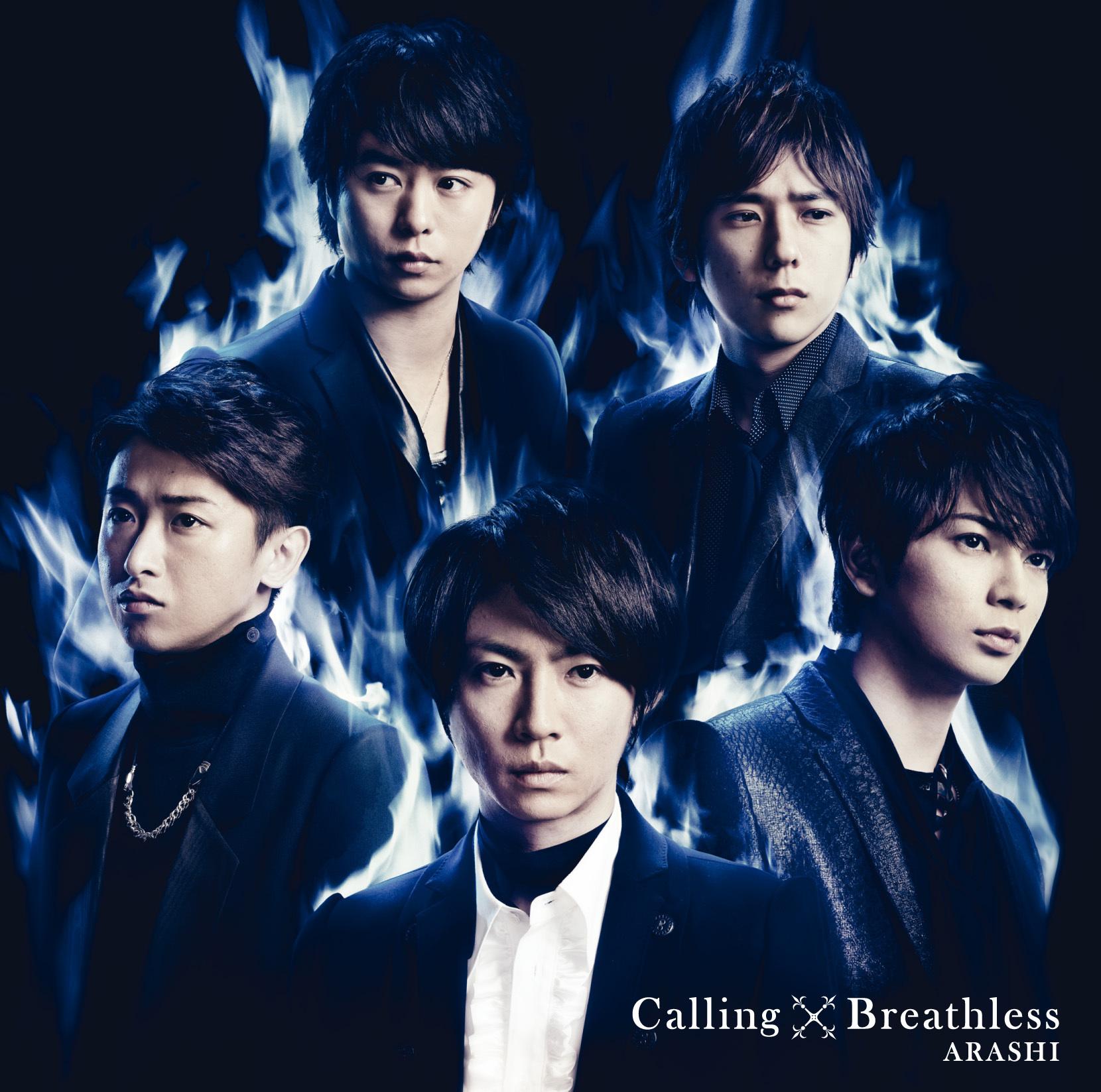 嵐 (あらし) 40thシングル『Calling/Breathless (コーリング/ブレスレス)』(初回限定盤A) 高画質CDジャケット画像
