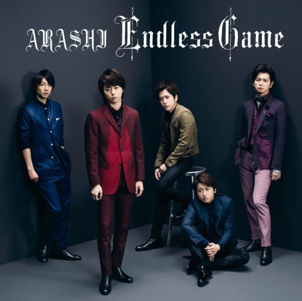 嵐 (あらし) 41stシングル『Endless Game (エンドレス・ゲーム)』(初回限定盤) 高画質CDジャケット画像