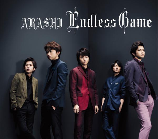 嵐 (あらし) 41stシングル『Endless Game (エンドレス・ゲーム)』(通常盤) 高画質CDジャケット画像