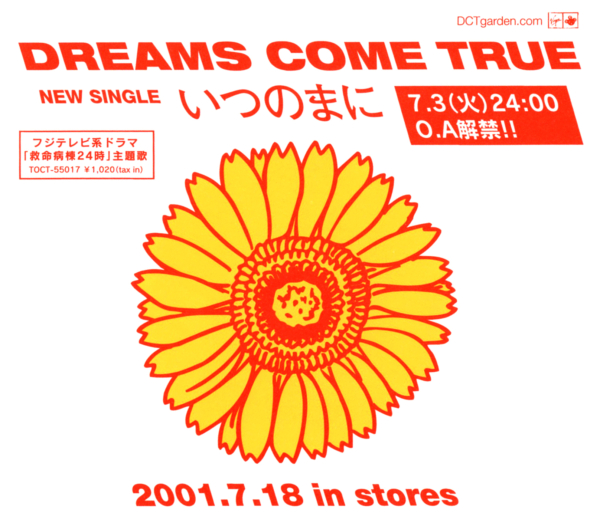 DREAMS COME TRUE (ドリームズ・カム・トゥルー) 29thシングル『いつのまに』(プロモ盤)高画質CDジャケット画像