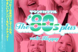 V.A.『ROUND1 SOUND COCKTAIL (サウンドカクテル) vol.8:Happy The '80's Plus』高画質CDジャケット画像