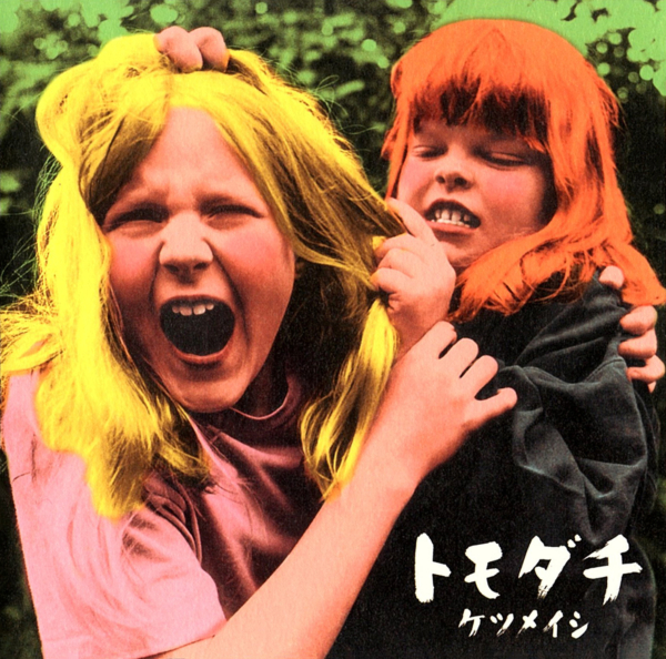 ケツメイシ4thシングル『トモダチ』(2002年2月20日発売) 高画質CDジャケット画像