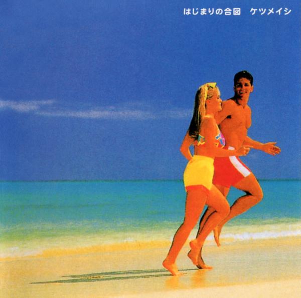 ケツメイシ 6thシングル『はじまりの合図』(2003年1月8日発売) 高画質CDジャケット画像