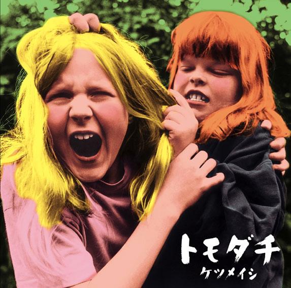 ケツメイシ4thシングル『トモダチ』(2002年2月20日発売) 高画質ジャケ写