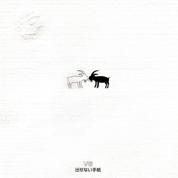 V6 (ブイシックス) 20thシングル『出せない手紙』(2001年8月29日発売)高画質CDジャケット画像 | 高画質ジャケット画像.com