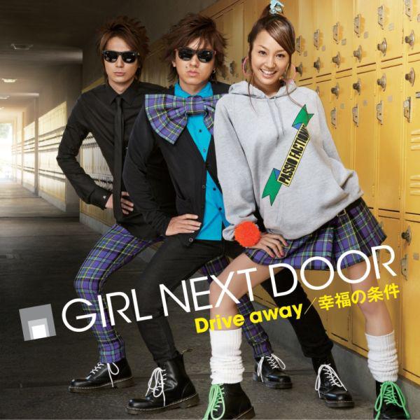 GIRL NEXT DOOR (ガール・ネクスト・ドア) 2ndシングル『Drive away/幸福の条件』(2008年10月8日発売) 高画質CDジャケット画像