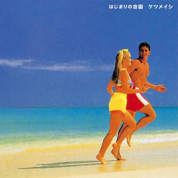 ケツメイシ 6thシングル『はじまりの合図』(2003年1月8日発売) 高画質ジャケ写