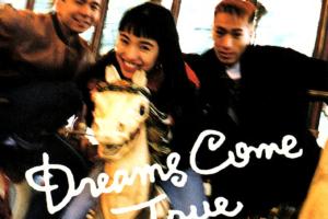 DREAMS COME TRUE (ドリームズ・カム・トゥルー) 1stアルバム『DREAMS COME TRUE (ドリームズ・カム・トゥルー』(1989年3月21日発売) 高画質CDジャケット画像