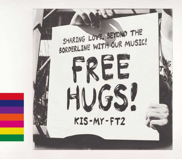 Kis-My-Ft2 (キスマイフットツー) 8thアルバム『FREE HUGS! (フリーハグズ)』(初回盤B) 高画質CDジャケット画像