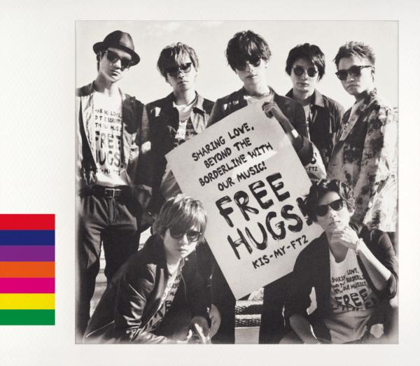Kis-My-Ft2 (キスマイフットツー) 8thアルバム『FREE HUGS! (フリーハグズ)』(通常盤) 高画質CDジャケット画像