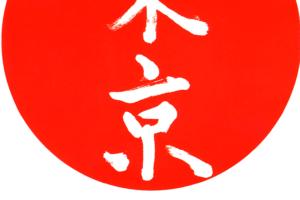 pizzicato five (ピチカート・ファイヴ) 13thアルバム『çà et là du japon (さ・え・ら ジャポン)』(2001年1月1日発売) 高画質ジャケット画像