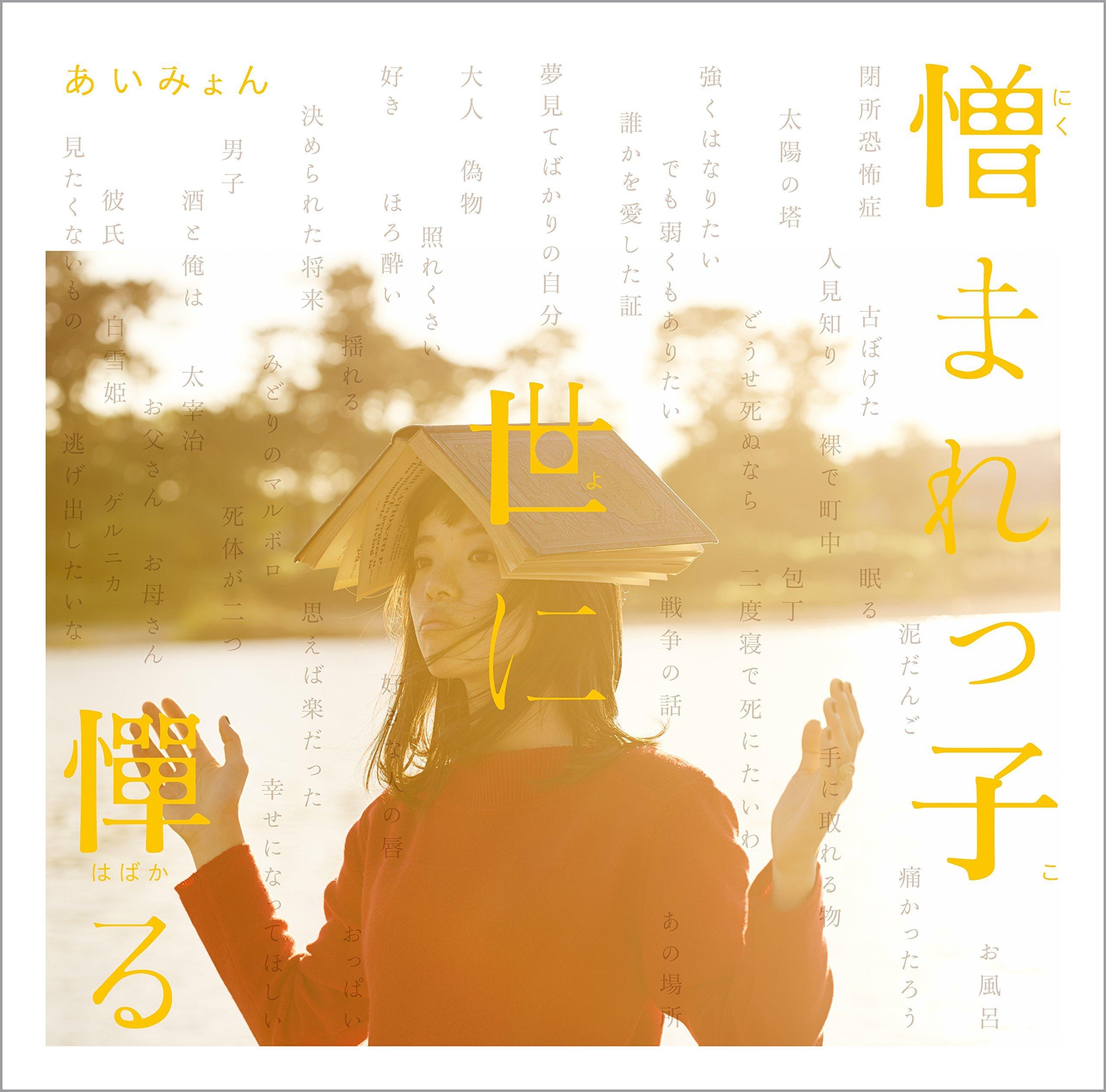 あいみょん インディーズ2ndミニアルバム『憎まれっ子世に憚る』(2015年12月2日発売) 高画質CDジャケット画像