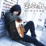 あいみょん インディーズデビューシングル『貴方解剖純愛歌〜死ね〜』(2015年3月4日発売) 高画質CDジャケット画像
